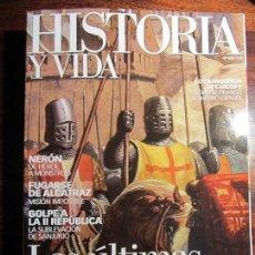 Coleccionismo de Revista Historia y Vida: HISTORIA Y VIDA Nº 475. LAS ÚLTIMAS CRUZADAS. NERON.. Lote 108337199