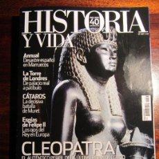 Coleccionismo de Revista Historia y Vida - historia y vida nº 487. cleopatra. annual. - 108337359