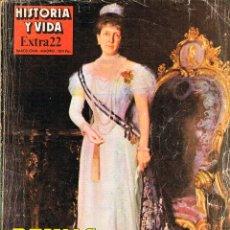 Coleccionismo de Revista Historia y Vida - HISTORIA Y VIDA EXTRA Nº 22, REINAS DE ESPAÑA, AÑO 1981, 178 PÁGINAS - 117214063