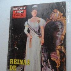 Coleccionismo de Revista Historia y Vida - HISTORIA Y VIDA EXTRA 22 REINAS DE ESPAÑA - 122466731