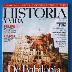Coleccionismo de Revista Historia y Vida: REVISTA HISTORIA Y VIDA 422. DE BABILONIA A IRAK. PETRA. FELIPE II. COSACOS. GAUGUIN. TERREMOTOS. Lote 133412378