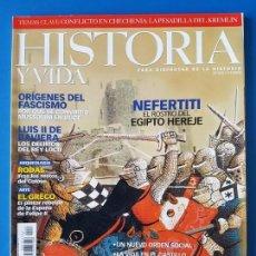 Coleccionismo de Revista Historia y Vida: REVISTA HISTORIA Y VIDA 426. FEUDALISMO. ORÍGENES DEL FASCISMO. NEFERTITI (EGIPTO). RODAS. EL GRECO. Lote 133412714