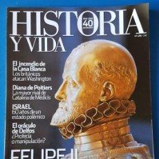 Collectionnisme de Magazine Historia y Vida: REVISTA HISTORIA Y VIDA 488. FELIPE II EN APUROS. ISRAEL 60 AÑOS. ORÁCULO DE DELFOS. Lote 133416298