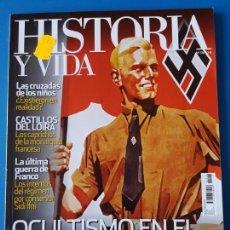 Collectionnisme de Magazine Historia y Vida: REVISTA HISTORIA Y VIDA 516. OCULTISMO EN EL TERCER REICH.LA ÚLTIMA GUERRA DE FRANCO.CASTILLOS LOIRA. Lote 133423234