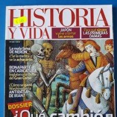 Coleccionismo de Revista Historia y Vida: REVISTA HISTORIA Y VIDA 568. ¿QUÉ CAMBIÓ LA PESTE?. LA MALA FAMA DE NERÓN (ROMA). Lote 133423930