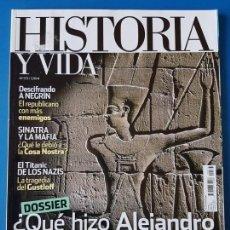 Coleccionismo de Revista Historia y Vida: REVISTA HISTORIA Y VIDA 573. ¿QUÉ HIZO ALEJANDRO MAGNO EN EGIPTO?.NEGRÍN.EL TITANIC DE LOS NAZIS. Lote 133424022