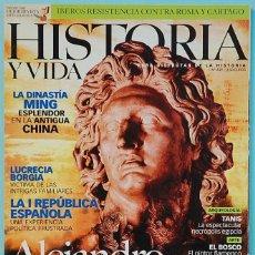 Coleccionismo de Revista Historia y Vida: HISTORIA Y VIDA. Nº 439. ALEJANDRO MAGNO Y OTROS TITULARES. Lote 139647754