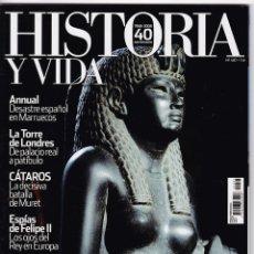 Coleccionismo de Revista Historia y Vida: HISTORIA Y VIDA Nº 487. Lote 173648359