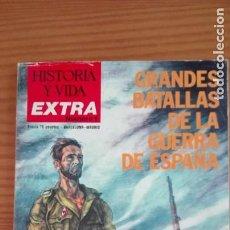 Coleccionismo de Revista Historia y Vida: HISTORIA Y VIDA EXTRA NÚMERO 1 GRANDES BATALLAS DE LA GUERRA DE ESPAÑA. Lote 207856178