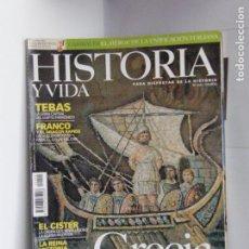 Colecionismo da Revista Historia y Vida: HISTORIA Y VIDA - N454 - GRECIA HEROES Y NAVEGANTES - NUMANCIA UNA CIUDAD CONTRA ROMA. Lote 208879370