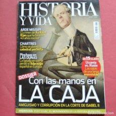 Collectionnisme de Magazine Historia y Vida: HISTORIA Y VIDA - Nº 565 - AMIGUSMO Y CORRUPCION EN LA CORTE DE ISABEL II - ARDE MISISIPI. Lote 211688845