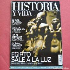Collectionnisme de Magazine Historia y Vida: HISTORIA Y VIDA - Nº 481 - EGIPTO - HITLER SE ESTANCA EN LA NIEVE. Lote 212697366