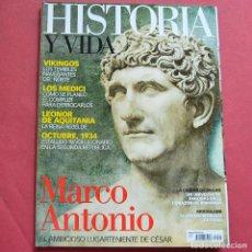 Collectionnisme de Magazine Historia y Vida: HISTORIA Y VIDA - Nº 463 - MARCO ANTONIO - VIKINGOS - LEONOR DE AQUITANIA. Lote 212697727