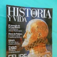 Coleccionismo de Revista Historia y Vida: HISTORIA Y VIDA Nº 488 - FELIPE II EN APUROS , FLANDES SE REBELA CONTRA EL IMPERIO ESPAÑOL. Lote 220971326