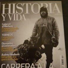 Coleccionismo de Revista Historia y Vida: HISTORIA Y VIDA REVISTA NÚMERO 538 AÑO 2013. Lote 227804215