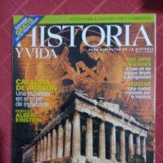 Coleccionismo de Revista Historia y Vida: REVISTA HISTORIA Y VIDA N° 411. Lote 234369640