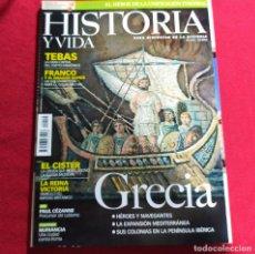 Coleccionismo de Revista Historia y Vida: HISTORIA Y VIDA Nº 454 GRECIA. Lote 245310905