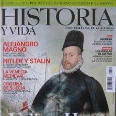 Collectionnisme de Magazine Historia y Vida: HISTORIA Y VIDA Nº 459 - FELIPE II Y LA GRAN ARMADA, HITLER Y STALIN, LA VENECIA MEDIEVAL, ....... Lote 259330135