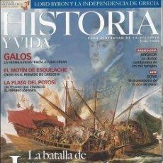 Coleccionismo de Revista Historia y Vida: HISTORIA Y VIDA 446 LEPANTO GALOS ESQUILACHE POTOSÍ ANGKOR VAT GOYA. Lote 262566365