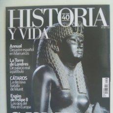 Coleccionismo de Revista Historia y Vida: HISTORIA Y VIDA , Nº 487: CLEOPATRA, DESASTRE ANNUAL, TORRE DE LONDRES, CÁTAROS, ETC. Lote 278457123