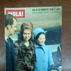 Coleccionismo de Revista Hola: HOLA Nº 1431 AÑO 1972 VIAJE PRINCIPES DE ESPAÑA AL JAPON MIGUEL RIOS JAIME MOREY. Lote 117429563
