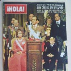 Coleccionismo de Revista Hola: REVISTA HOLA ESPECIAL PROCLAMACION DE JUAN CARLOS COMO REY DE ESPAÑA . NOVIEMBRE 1975. Lote 113436319