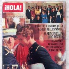Coleccionismo de Revista Hola: HOLA - 1985 - FELIPE DE BORBON, CAROLINA, JULIO IGLESIAS, ISABEL PANTOJA, RAPHAEL, M.J. CANTUDO. Lote 94595015