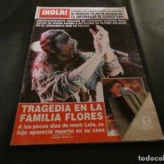 Coleccionismo de Revista Hola: REVISTA HOLA 2652 ANTONIO FLORES JUNIO 1995. Lote 165340286