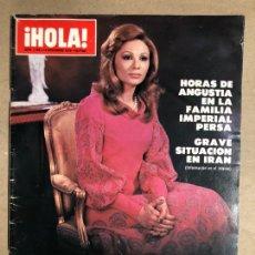 Coleccionismo de Revista Hola: ¡HOLA! N° 1786 (NOVIEMBRE 1978). ANGUSTIA FAMILIA IMPERIAL PERSA, CARLOS DE INGLATERRA,.... Lote 170070214