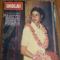 Coleccionismo de Revista Hola: REVISTA HOLA PRINCESA CAROLINA DE MÓNACO NÚMERO 1339 25 DE ABRIL 1970. Lote 194630382