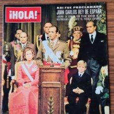Coleccionismo de Revista Hola: HOLA. NÚMERO ESPECIAL. ASÍ FUE PROCLAMADO JUAN CARLOS / HOMENAJE POSTUMO A FRANCO. Lote 218403666