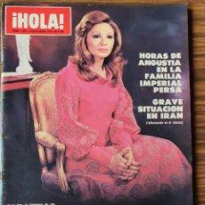 Coleccionismo de Revista Hola: REVISTA HOLA Nº 1786 - NOVIEMBRE 1978. EN PORTADA: FARAH ANGUSTIADA, GRAVE SITUACIÓN EN IRAN. Lote 218405588