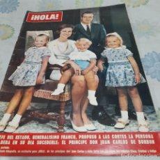 Collectionnisme de Magazine Hola: REVISTA HOLA NUMERO 1300 FAMILIA REAL ESPAÑOLA. Lote 288560178