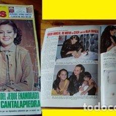Coleccionismo de Revistas: LECTURAS ROCÍO DÚRCAL 1979. Lote 90627530