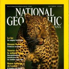 Coleccionismo de National Geographic: REVISTA NATIONAL GEOGRAPHIC - OCTUBRE 2001 - TRAS EL RASTRO DEL LEOPARDO. Lote 8747664