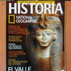 Coleccionismo de National Geographic: HISTORIA. NATIONAL GEOGRAPHIC. EL VALLE DE LAS REINAS. LAS TUMBAS DE LAS ESPOSAS REALES.. Lote 287850983