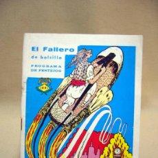 Coleccionismo de Revistas y Periódicos: REVISTA, EL FALLERO DE BOLSILLO, PROGRAMA DE FESTEJOS, 1971. Lote 32458328