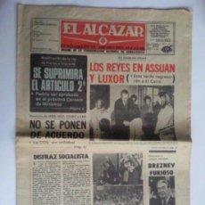 Coleccionismo de Revistas y Periódicos: PERIDICO EL ALCAZAR, 22 DE MARZO DE 1977. Lote 36238613