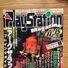 Coleccionismo de Revistas y Periódicos: REVISTA PLAYSTATION MAGAZINE Nº 21 1996 JAPONESA. Lote 37635069