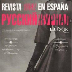 Coleccionismo de Revistas y Periódicos: REVISTA RUSA EN ESPAÑA Nº1. Lote 40435782