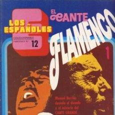 Coleccionismo de Revistas y Periódicos: REVISTA COLECCIONABLE LOS ESPAÑOLES. EL CANTE FLAMENCO. 1972. Lote 43376141