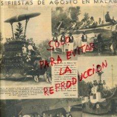 Coleccionismo de Revistas y Periódicos: MALAGA 1932 FIESTAS DE AGOSTO HOJA REVISTA. Lote 48622469