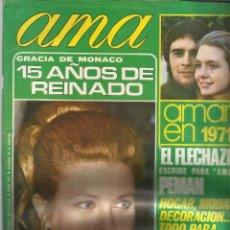 Coleccionismo de Revistas y Periódicos: REVISTA AMA. ABRIL. 1971. Nº 272. GRACIA DE MÓNACO. RAPHAEL. BASILIO. FINA DE CALDERÓN.. Lote 53176958