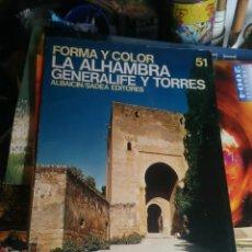 Coleccionismo de Revistas y Periódicos: FORMA Y COLOR 51: LA ALHAMBRA. GENERALIFE Y TORRES - BERMUDEZ PAREJA, JESUS. Lote 244641825