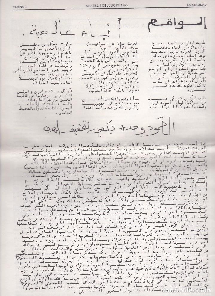 Coleccionismo de Revistas y Periódicos: Diario bilingüe del Sáhara, año 1 - nº 1 - Foto 2 - 111242523