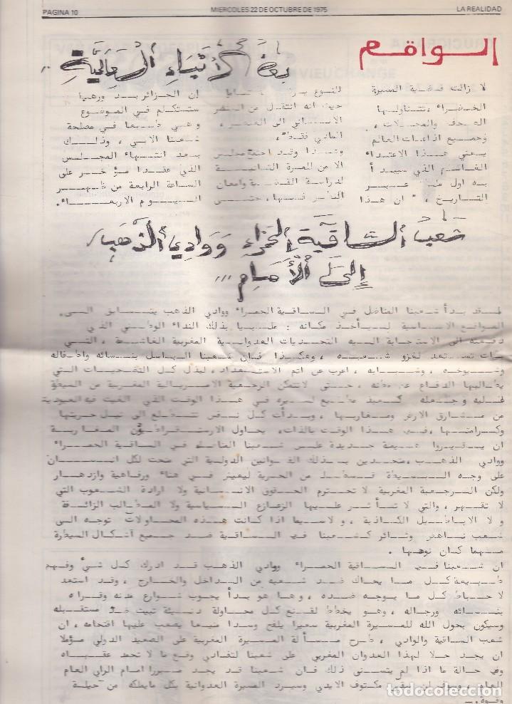 Coleccionismo de Revistas y Periódicos: Diario bilingüe del Sáhara, año 1 - nº 97 - Foto 2 - 111243719