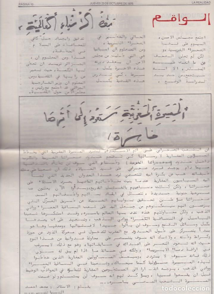 Coleccionismo de Revistas y Periódicos: Diario bilingüe del Sáhara, año 1 - nº 98 - Foto 2 - 111243919