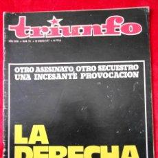Coleccionismo de Revistas y Periódicos: REVISTA TRIUNFO NÚMERO 731 ENERO 1977. Lote 113774199