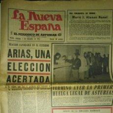 Coleccionismo de Revistas y Periódicos: EL PERIODICO DE ASTURIAS. LA NUEVA ESPAÑA. OVIEDO 1975. CON SUPLEMENTO DEPORTIVO . LEER.. Lote 166852710
