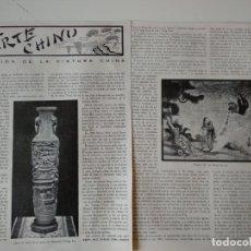 Coleccionismo de Revistas y Periódicos: REPORTAJE REVISTA ORIGINAL ANTIGUO. EVOLUCION DE LA PINTURA CHINA, ARTE CHINO POR MARCELA DE JUAN. Lote 174573024